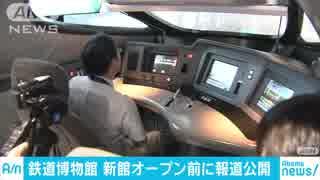 JR東日本の「鉄道博物館」新館が7月オープン