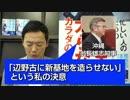 【アノニマスとは違います】がん闘病中でも翁長・沖縄知事は不見識だ