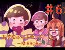 【おそ松さん】ホラーゲームー MIRROR-全力松ガールが実況プレイ 【part6】