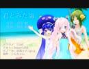 【GUMI・Rana41202・音街ウナ(Spicy)】君とみた海【合唱曲】