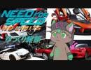 【NFSNL】アプデで追加されそうな車とかを雑談するだけの動画【ゆっくり雑談】