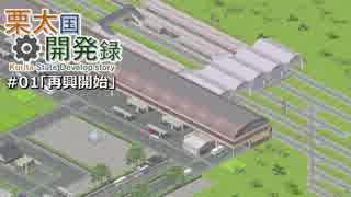 【Simutrans】栗太国開発録#01「再興開始」
