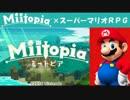 Miitopia(ミートピア)実況 part1【ノンケの超究極マリオRPG】