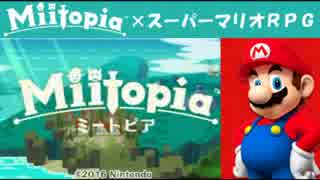 Miitopia(ミートピア)実況 part1【ノンケの超究極マリオRPG】 thumbnail