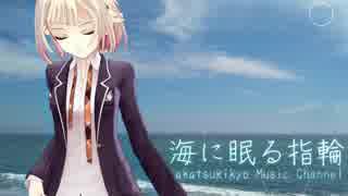 【ONE】海に眠る指輪【akatsukikyo】
