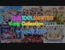 THE IDOLM@STER Song Collection 2018 ~Vol.06 6月~