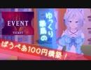 [MTG]ゆっくり華扇の~ぱうぺあ100円構築!その3[pauper] ー青黒アンコウー