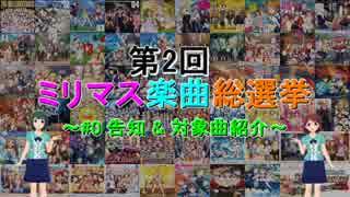 【ミリシタ1周年】第2回 ミリマス楽曲総選