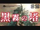 【ソウルシリーズツアー3章】ダークソウル2~スカラーオブ...