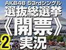 AKB48 53rdシングル 選抜総選挙《開票》実況・感想戦