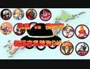 【MUGEN】正義vs侵略者!都道府県陣取りゲーム パート2