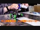 ミニ四駆魔改造 人力電源トロリーカー