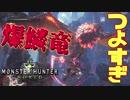 【MHW】かつてない強敵に大苦戦!VS爆鱗竜バゼルギウス【2人実況】