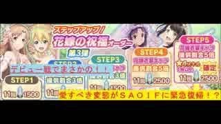 【ゆっくり実況】ひなたのガチャ戦記~6