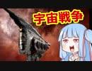 【EVE Online】世紀末宇宙漂流記 Part2【VOICEROID実況】