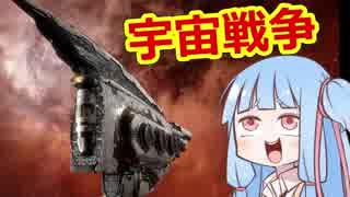 【EVE Online】世紀末宇宙漂流記 Part2【V