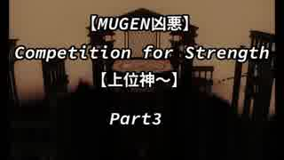 【MUGEN凶悪】Competition for Strength P