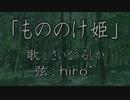 【ジブリがいっぱい歌アレンジ!?】「もののけ姫」を歌ってもらった【アコギ】