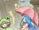 「ぐらぶるちゃんねるっ!」 #94 梅雨時の