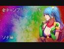 【LoL】全チャンプSランクの旅【ソナ】Patch 8.13 (58/141)