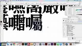 虹みんちょう漢字部分作字(9倍速)