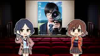 はやくみおっ!-速水奏と本田未央の映画紹介番組- 『桐島、部活やめるってよ』