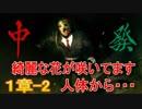 【実況】豪華声優陣(?)がおくる探索型ホラー【1章-3】