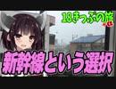 【迷列車の旅】新幹線VS在来線!?見合わせ要注意!!【7日目】青春18きっぷ2016夏+α