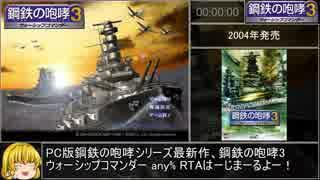 【RTA】 鋼鉄の咆哮3 WSC any% 5:42:20