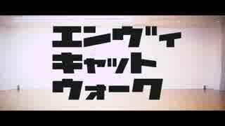 【MASH BOMB】エンヴィキャットウォーク