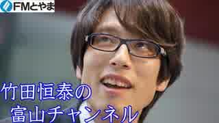 竹田恒泰の富山チャンネル 2017.08.29 <竹田恒泰 肉を語る(肉29の日)>