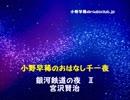 小野早稀のradioclub.jp#13『銀河鉄道の夜Ⅱ』宮沢賢治
