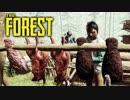 【サバイバルホラー】四人でThe Forestをカオスサバイバル実況#3