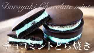 手作りチョコミントどら焼き【お菓子作り】ぐで感 半端ないって