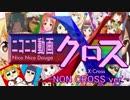 ニコニコ動画X -NON CROSS ver.-