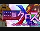 ニコニコ動画X -R side NON CROSS-