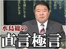 """【直言極言】アメリカの本音~米ロ首脳会談で協議されるは""""中国封じ込め..."""