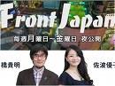 【Front Japan 桜】緊急現場レポート!人