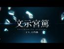 『DeepOne』キャラクター紹介PV Vol.6 文示宮篤