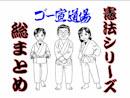 【特別番組】ゴー宣道場 憲法シリーズ総まとめ