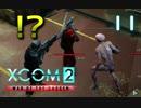 シリーズ未経験者にもおすすめ『XCOM2:WotC』プレイ講座第11回
