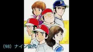 【世代別栄冠ナイン】(98)ナイン世代
