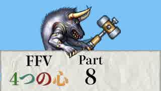 【FF5】4つの心で世界を救う Part 8【VOIC