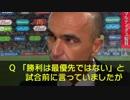 ベルギー・マルティネス監督「いま眼中にあるのは次の日本戦です」