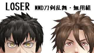 【モーション配布】LOSER【MMD刀剣乱舞・
