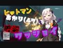 【HITMAN】ヒットマンあかり(47)の暗殺ワッショイ part4【Voiceroid実況】