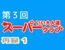 スーパーいい大人達クラブ 第3回 再録 part1