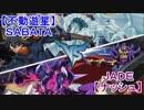 【闇のゲーム】ボクらの遊戯王DS DUEL.07