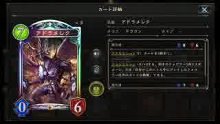 【シャドバ新弾】疾走アドラメレク無限X点パンチ