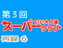 スーパーいい大人達クラブ 第3回 再録 part6